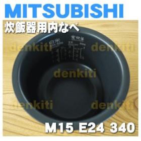 M15E24340 ミツビシ ジャー 炊飯器 用の 内なべ 内ガマ ★ MITSUBISHI 三菱 ※3.5合炊き用