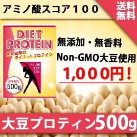 大豆プロテイン(ソイ) 500g  大豆たんぱく アメリカ産 ダイエット