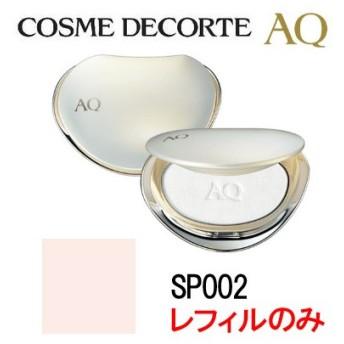 AQ ライトフォーカス SP002 レフィル (※中身のみ) コーセー コスメデコルテ - 定形外送料無料 -wp