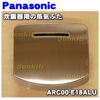 ARC00-E18ALU ナショナル パナソニック 炊飯器 用の 蒸気口 蒸気ふた ★ National Panasonic