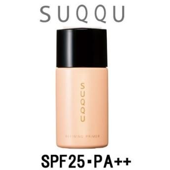 SUQQU リファイニング プライマー SPF25・PA++ 25ml- 定形外送料無料 -wp