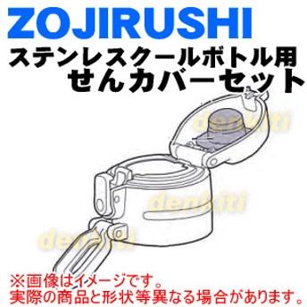 BB656811L-06 象印 ステンレスクールボトル 用の せんカバーセット ★ ZOJIRUSHI ※ライムブラック(BG 柄用です。
