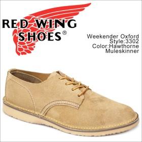レッドウィング RED WING オックスフォード シューズ メンズ WEEKENDER OXFORD Dワイズ ブラウン 3302