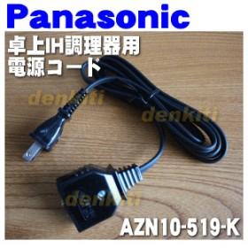 AZN10-519-K ナショナル パナソニック 卓上 IH 調理器 用の 電源コード ★● National Panasonic