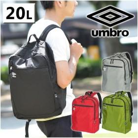 アンブロ UMBRO リュックサック デイパック basic ベーシック 070093