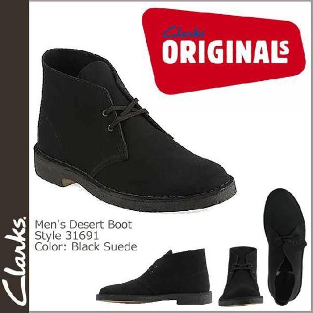 クラークス オリジナルズ Clarks ORIGINALS デザートブーツ ブラック 31691 DESERT BOOT スエード クレープソール メンズ スウェード