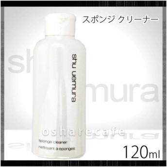 シュウウエムラ スポンジ クリーナー 120ml(TN054-3)