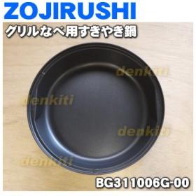 BG311006G-00 象印 グリルなべ 用の すきやき鍋 ★ ZOJIRUSHI