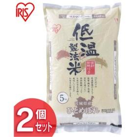 アイリスの低温製法米 ブレンド米 宮城県産ひとめぼれ 10kg(5kg×2) アイリスオーヤマ
