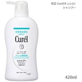 花王 Curel(キュレル) シャンプー 420ml[医薬部外品][GTT](TN024-3)