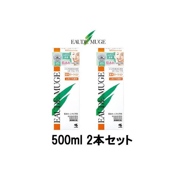 薬用ローション ※北海道・沖縄除く 【 送料無料 】 500ml 『5』 オードムーゲ 5本セット