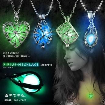 シリウスネックレス 4種類セット 光る 蓄光 蛍光 アクセサリー おしゃれ 男性 女性 シルバー 贈り物 景品 イベント KZI-SIRIUS