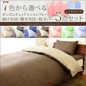 7色から選べる 掛け布団・敷き布団・枕カバー 3点セット