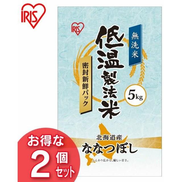 米 お米 29年産 10キロ 5キロ×2袋 低温製法米 無洗米 北海道産 ななつぼし 10kg (5kg×2) 密封新鮮パック精白米