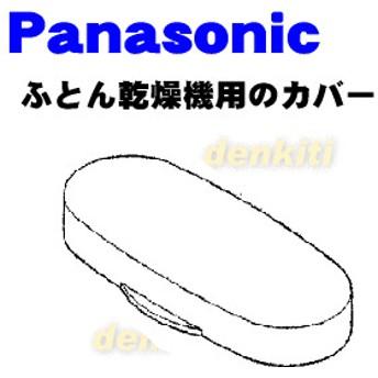 FFD1050053 FFD1050052 ナショナル パナソニック ふとん乾燥機 用の カバー ★ National Panasonic
