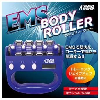 シェイプアップ トレーニングマシン ローラー 腹筋 腕 腹 足 脚 KEEPs EMS BODY ROLLER ボディーローラー