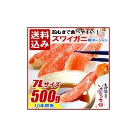 カニ(かに・蟹)殻むき生ズワイガニ棒肉ポーション 500g 7L特大サイズ