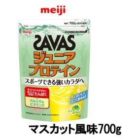 明治 ザバス ジュニアプロテイン マスカット風味 700g 50食分 - 送料無料 - 北海道・沖縄を除く