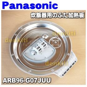 ARB96-G07JUU ナショナル パナソニック 炊飯器 用の ふた 加熱板 ★ National Panasonic