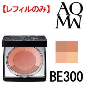 AQ MW ブレンド ブラッシュ BE300 レフィル 中身のみ コーセー コスメデコルテ 取り寄せ商品 - 定形外送料無料 -wp
