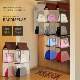 ハンガークローゼット バッグ ディスプレイ 鞄 カバン 収納 おしゃれ ラック 棚 シェルフ 家具 服 リュック HANCLOZ
