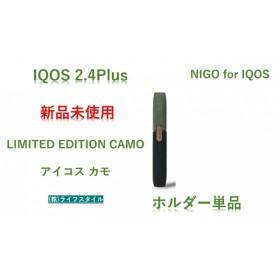 IQOS アイコス 新型2.4Plus 電子タバコ ホルダー 本体 単品 CAMO カモフラージュ 限定色 新品