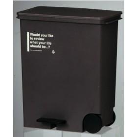 カフェスタイル 横型ペダルペール ブラウン ごみ箱