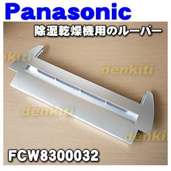 FCW8300032 ナショナル パナソニック 除湿乾燥機 用の ルーバー ★ National Panasonic ※ルーバー部分のみです。