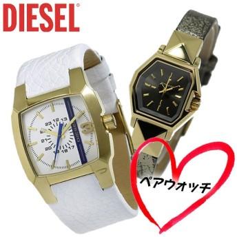 【ペアウォッチ】 ディーゼル DIESEL 腕時計 DZ5491 DZ1681 ホワイト ブラック