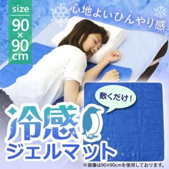 冷感ジェルマット 90×90 敷きパッド 冷却マット ジェルパッド ひんやり クール 寝具