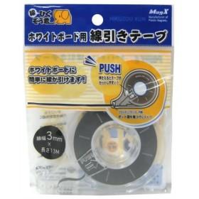 マグエックス ホワイトボード用線引きテープ3mmx13m MZ3