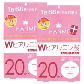 ハンミ  フェイスマスク Wヒアルロン酸 20枚入り×2箱セット