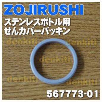 567773-01 象印 ステンレスクールボトル 用の せんカバーパッキン ★ ZOJIRUSHI