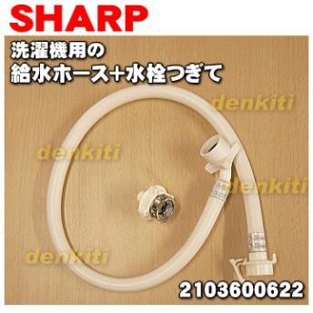 2103600622 シャープ 洗濯機 用の 耐圧給水ホース(長さ0.8m)+水栓つぎて ホースの長さ0.8m ★ SHARP