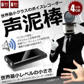 6ミリ MP3 ボイスレコーダー 声泥棒 2WAY 会話 録音 ICレコーダー 4GB ワンタッチ 高音質 KZ-TIBIPERA-4GB  即納