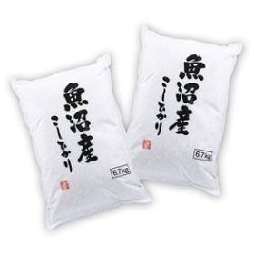 魚沼産こしひかり(3.3kg)