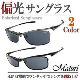 偏光 跳ね上げ式 サングラス 釣りにも最適 TK-009 Maturi マトゥーリ