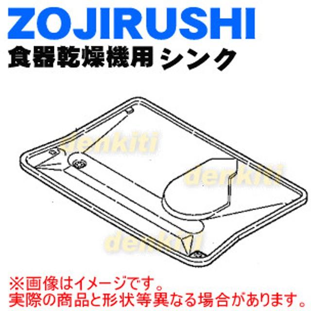 718835-00 象印 食器乾燥器 用の トレー (ステンレスシンク) ★ ZOJIRUSHI