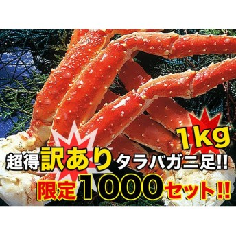 【訳あり】 ボイル タラバ蟹 タラバ足 1kg BCN003