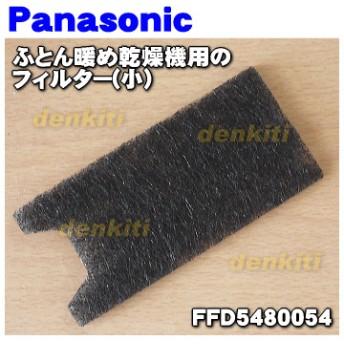 FFD5480054 ナショナル パナソニック ふとん暖め乾燥機 用の フィルター (小 ★ National Panasonic