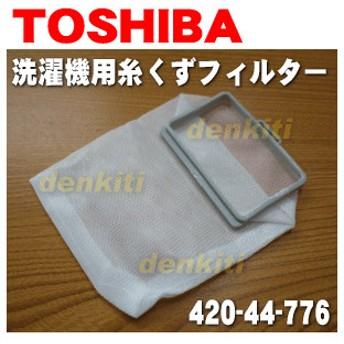 42044776 東芝 全自動洗濯機 用の 糸くずフィルター ★ TOSHIBA