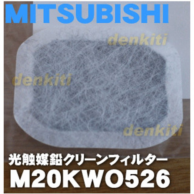 M20KW0526 即納! ミツビシ 冷蔵庫 用の 光触媒鉛クリーンフィルター ★ MITSUBISHI 三菱
