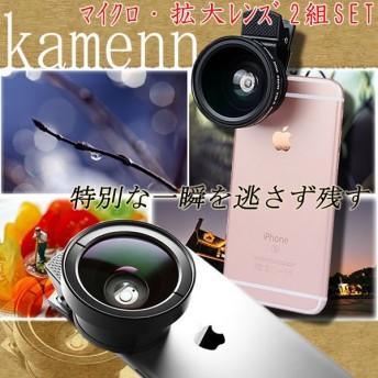 スマホ用 カメラレンズ 拡大レンズ マイクロレンズ2枚セット プロ仕様 写真 KZ-KAMENN
