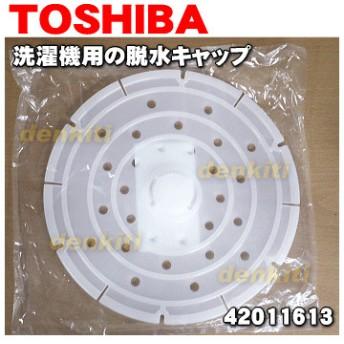 42011613 東芝 洗濯機 用の 脱水キャップ ★ TOSHIBA