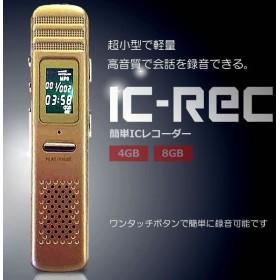 高音質 ワンタッチ ICレコーダー ボイスレコーダー USB 4GB 録音機 防犯 証拠 M-ICICREC  予約