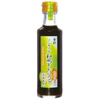矢木醤油 食彩ノンオイル和風ドレッシング(淡路産たまねぎ使用)220mlビン