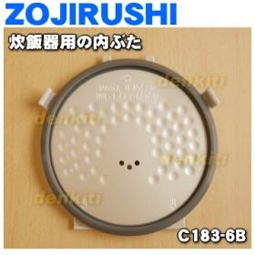 C183-6B 象印 マイコン小容量炊飯ジャー 用の 放熱板 ふた加熱板 内ブタ ★ ZOJIRUSHI