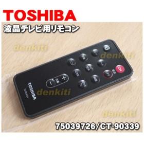 75039726 CT-90339 東芝 レグザ REGZA 液晶テレビ 用の リモコン ★● TOSHIBA