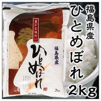 Aランク 30年度産 福島県産 ひとめぼれ 2kg 特別栽培米 新米