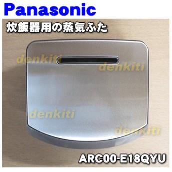 ARC00-E18QYU ナショナル パナソニック 炊飯器 用の 蒸気口 蒸気ふた ★ National Panasonic